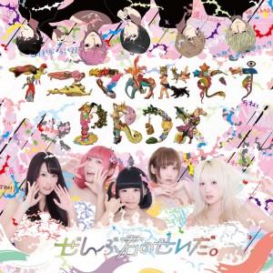 2ndフルアルバム