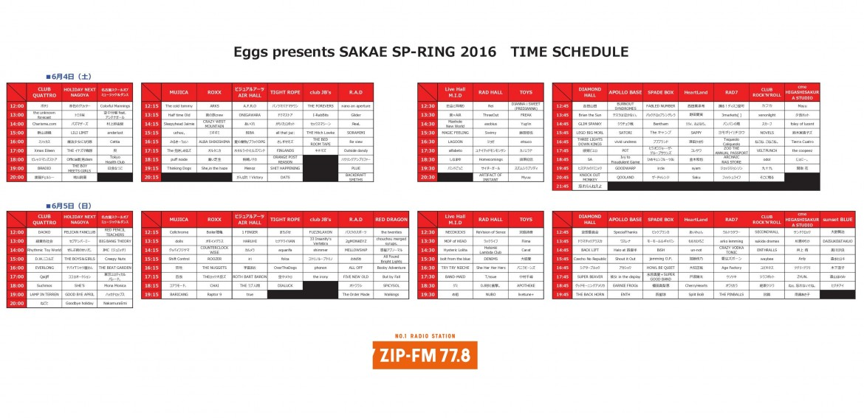 【確定】SAKAE SP-RING 2016 TT (1)