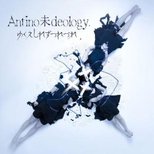 Antino未deology_JKT のコピー