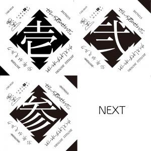 4作連動企画