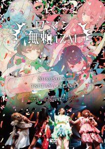 初全国流通LIVE DVD